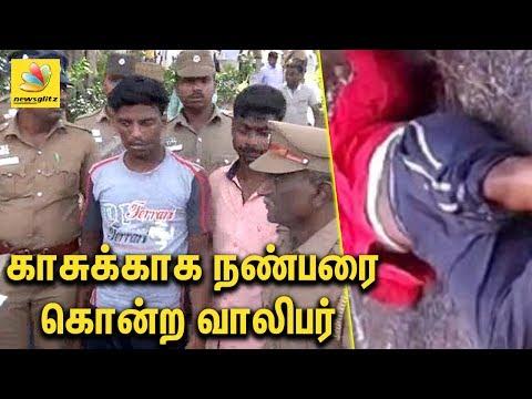 காசுக்காக நண்பரை கொன்ற வாலிபர் | Trichy man murders close friend
