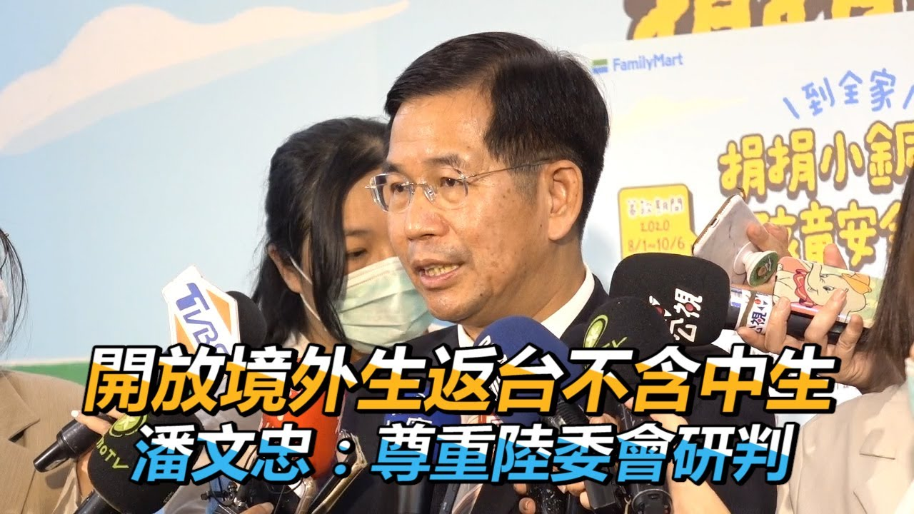 開放境外生返台不含中生 潘文忠:尊重陸委會對情勢研判