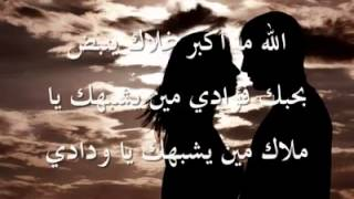 الله ما أكبر غلاك عبد المجيد عبد الله كلمات