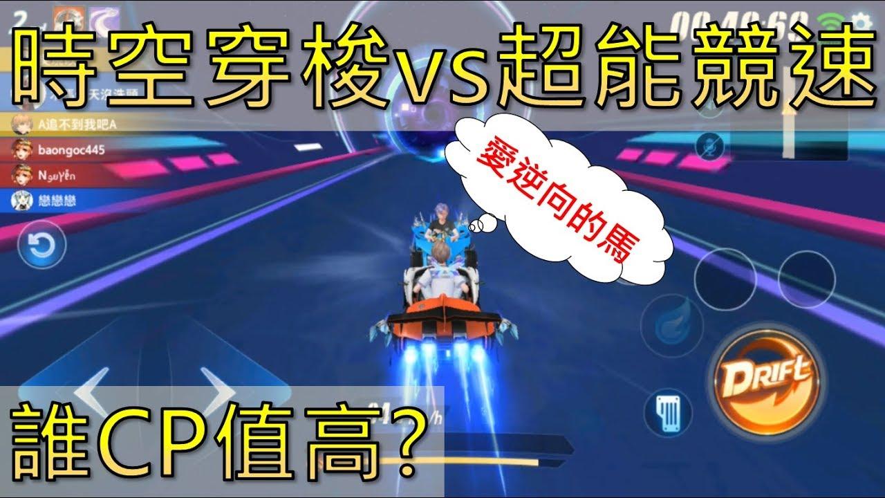 【木馬】時空穿梭和超能競速哪個CP值較高?!時空穿梭賽逆向行駛會發生什麼事?~(Garena極速領域) - YouTube