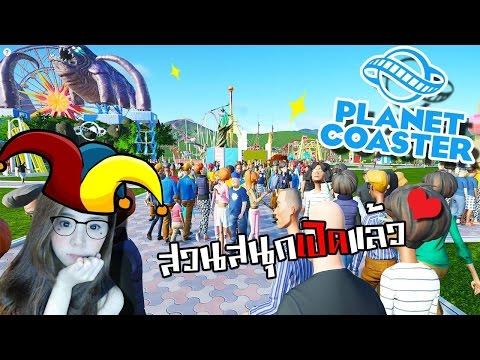[EP.2] Planet coaster | สร้างสวนสนุกสุดฮา ถึงเวลามึนหัวกับรถไฟเหาะ zbing z.