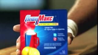 видео Анвимакс (капсулы, порошок, таблетки) купить. Цена в аптеках СПб. Поиск, сравнение и заказ в единой справочной службе