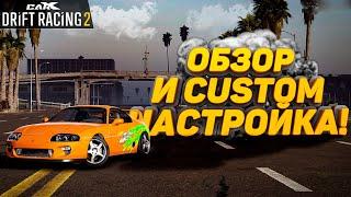 ОБЗОР И CUSTOM PRO-DRIFT 3 НАСТРОЙКА!! СТОИТ ПОКУПАТЬ?!? [CarX Drift Racing 2]