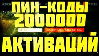 ВАРФЕЙС ПИН-КОДЫ НА 2 МИЛЛИОНА АКТИВАЦИЙ