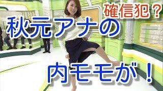 1月22日に放送されたスポーツニュース番組「追跡LIVE! Sports ウォッチ...