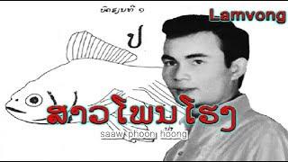 ສາວໂພນໂຮງ  -  ຮ້ອງໂດຍ :  ກ. ວິເສດ  -  Kor VISETH  (VO) ເພັງລາວ ເພງລາວ เพลงลาว lao song