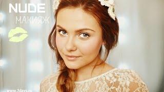 Уроки красоты на www.7days.ru. Натуральный макияж/NUDE Make up