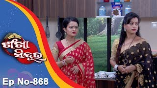 Sankha Sindura Ep 868 - 31st October 2017