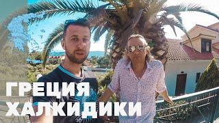 Греция Халкидики Интервью об отдыхе в Греции 2021