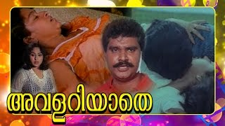 Repeat youtube video Malayalam Full Movie | Avalariyathe | Malayalam Suspense thriller movie