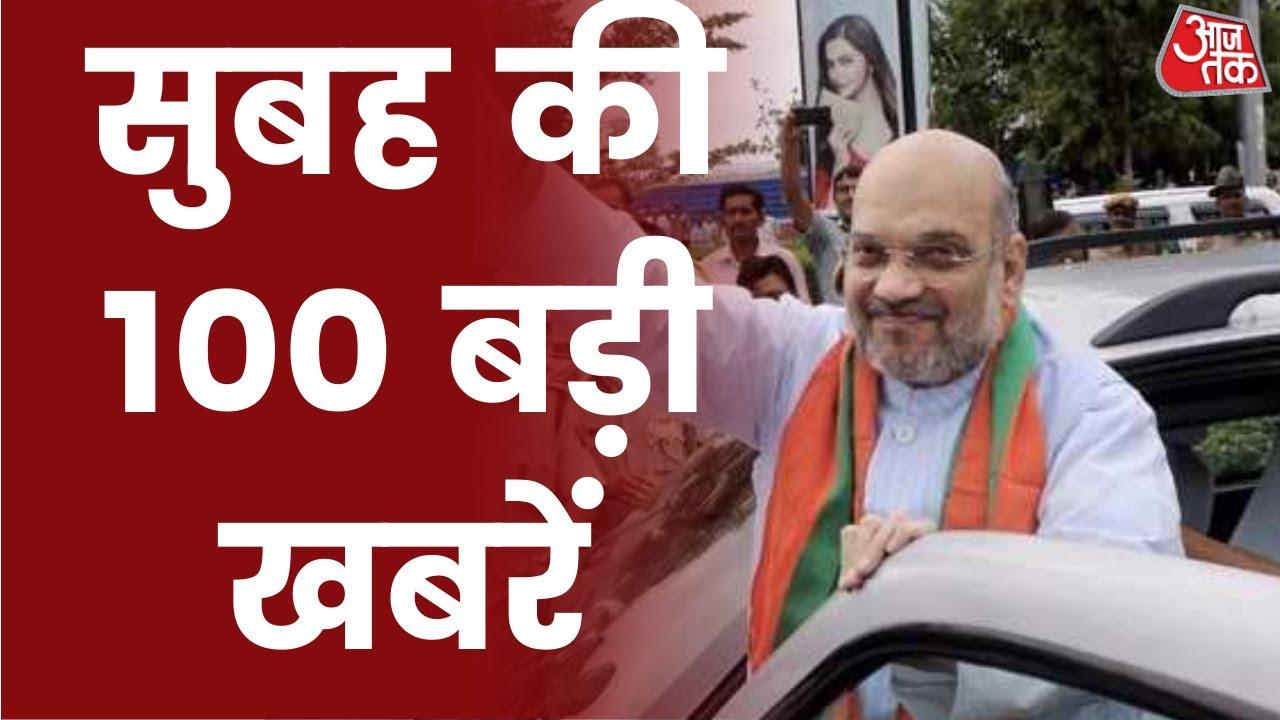 Download Hindi News Live: देश दुनिया की सुबह की 100 बड़ी खबरें | Nonstop 100 | Latest News | Aaj Tak