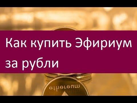 Купить Эфириум за рубли. Основные методы