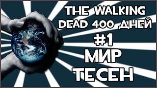 Прохождение Игры The Walking Dead - Мир Тесен [400 Дней] #1