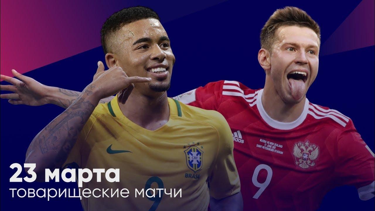германия россия футбол прогноз
