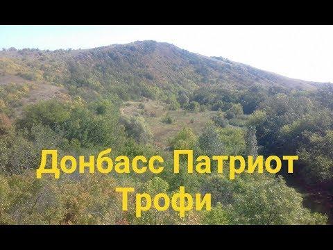 село Благодатное .Донбасс Патриот Трофи  .+ концерт Артур Беркут 7. 09 .19.