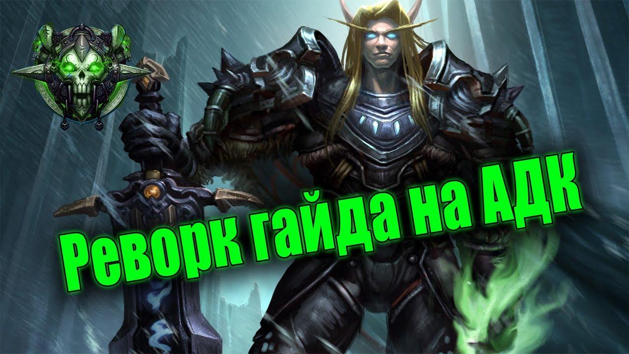 Гайд на анхоли дк пве(реворк) | Guide Unholy death Knight 3.3.5a PvE(rework) 2020