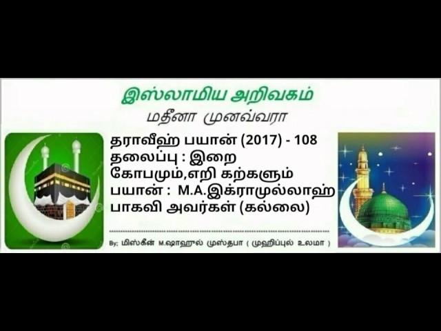 108 - இறை கோபமும்,எறி கற்களும் ( மெளலவி M.A.இக்ராமுல்லாஹ் பாகவி அவர்கள்)