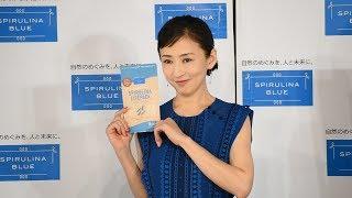 2月4日(月)、松雪泰子が鮮やかなブルーのドレスを纏いスーパーフード...