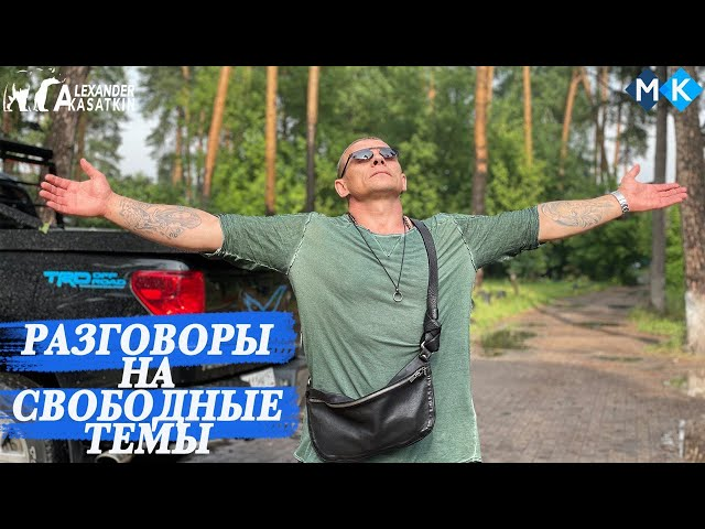 Александр Касаткин PRO -