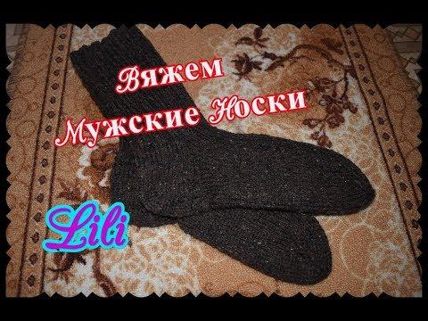 вяжем мужские носки размер 43 44 Youtube