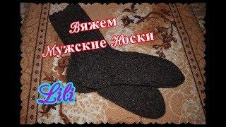 Вяжем мужские носки (размер 43-44)