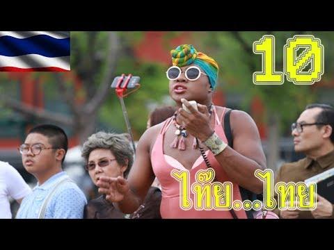 จีนบอก!! 10 สิ่งที่บอกว่าประเทศไทยโชคดีที่สุดในโลก [ นายยก = ลุง ]