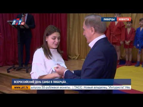Всероссийский день самбо в Люберцах
