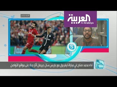 تفاعلكم: تعرف على سر تراجع أداء محمد صلاح  - نشر قبل 2 ساعة