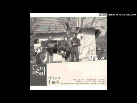Con Sal(有鹽樂團)-The Stranger's Waltz(陌生人的華爾滋)