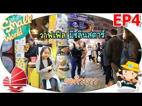 เด็กจิ๋ว@ฮ่องกง62 Ep04 ตามล่าหา วาฟเฟิลฮ่องกงร้านดัง มิชลินสตาร์ 3 ปีซ้อน - วันที่ 06 Feb 2019