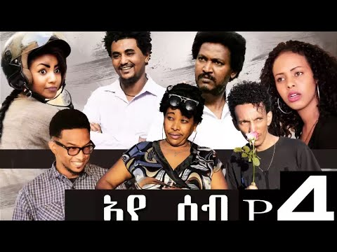 HDMONA New Eritrean Series Movie 2017 : ኣየሰብ   -  Aye-Seb -- Part-4