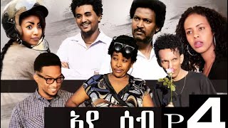 HDMONA New Eritrean Series Movie 2017 : ኣየሰብ   -  Aye-Seb -- Part - 4