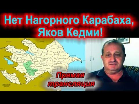Нет Нагорного Карабаха, Яков Кедми!
