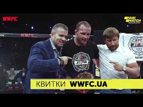 """Конкурс """"Фото з Чемпіоном"""" WWFC 16"""