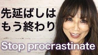 今やる!先延ばしを防ぎ無縁になる! 先延ばしが出来なくなる方法。 Stop procrastinate 2019 thumbnail