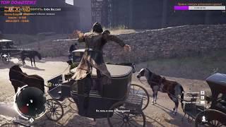 Assassin's Creed Синдикат Бульварные ужасы. №6(Захват территорий Саутуарк)