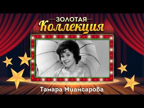Тамара Миансарова - Золотая коллекция. Лучшие песни. Глаза на песке