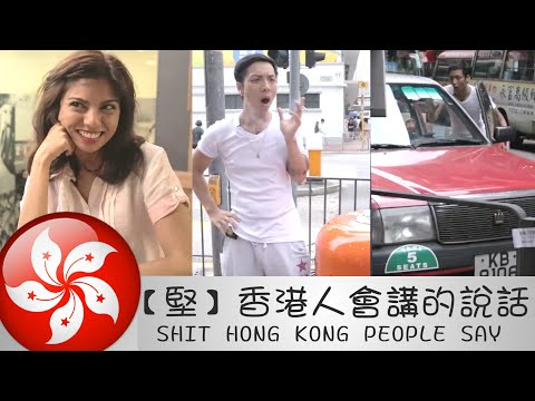 【堅】香港人會講的說話 | SHIT HONG KONG PEOPLE SAY