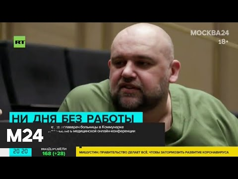 Стали известны подробности самочувствия главврача больницы в Коммунарке - Москва 24