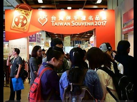 Taiwan Souvenir & Handicraft Show (Taiwan Souvenir)