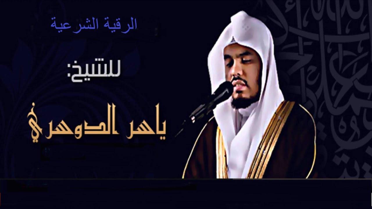 أقوى رقية شرعية لـ العين والحسد الشيخ ياسر الدوسري Youtube