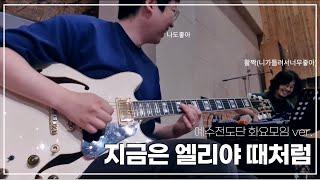 [찬양팀일렉기타시점] 예수전도단 화요모임ver - 지금…