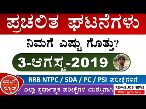 🔴 3 August 2019 Current Affairs In Kannada | Daily Current Affairs ಪ್ರಚಲಿತ ಘಟನೆಗಳು By Sanjeev Sir