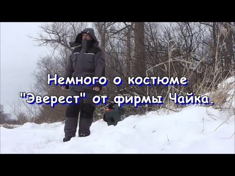 видео: Зимний рыболовный костюм