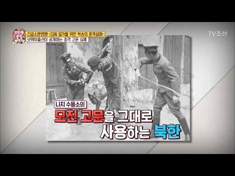 보위부출신이 공개하는 북한 충격 고문! [모란봉 클럽] 86회 20170506
