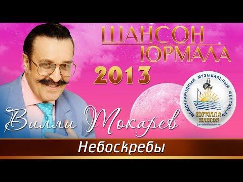 Вилли Токарев - Небоскребы (Шансон - Юрмала 2013)