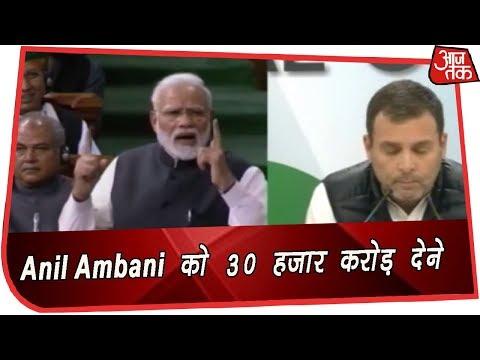 Rafale Deal, Anil Ambani को 30 हजार करोड़ देने को हुई: Rahul Gandhi