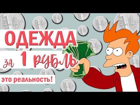Одежда за 1 рубль! И это реальность!