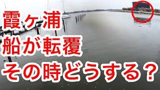 霞ヶ浦、目の前でボート転覆その時どうする? #バス釣り #霞ヶ浦 #ボート転覆 #救助