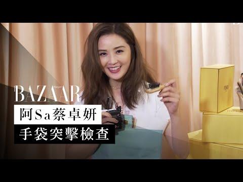BAZAAR「搜」袋:阿 Sa 蔡卓妍手袋突擊檢查 | Harper's BAZAAR HK